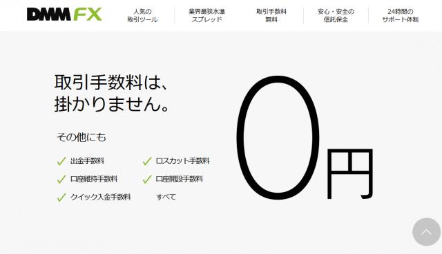 取引手数料等すべて0円