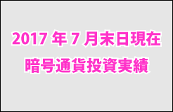 2017年7月末日現在暗号通貨投資実績